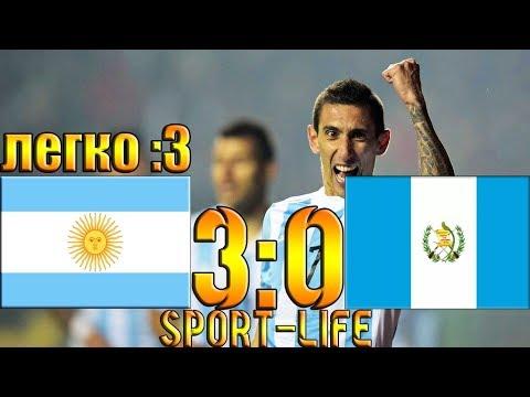 3:0 Аргентина Гватемала ОБЗОР МАТЧА HD!08.09.2018