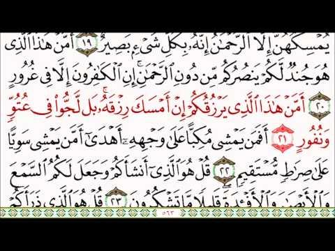 سورة الملك (ماهر المعيقلي) Surat Al-Mulk...