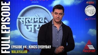 Three Kings - Satyamev Jayate Season 2 | FULL Episode # 4 | Kings Every Day - Malayalam