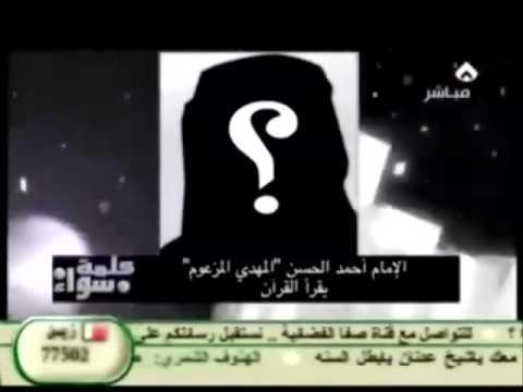 مهدي الشيعة يقرأ القرآن في قناة صفا