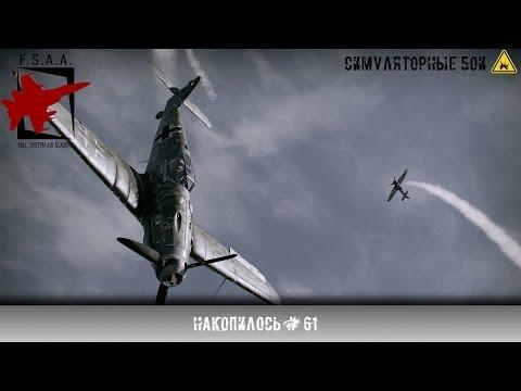 Накопилось | War Thunder [СБ] # 61