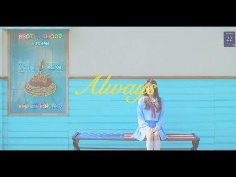 더 유닛(Unit G) 음원 발매 미션 - Always 뮤직비디오