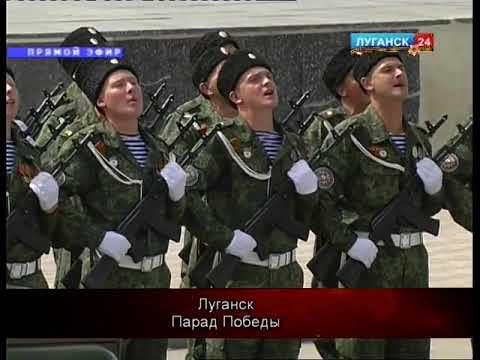 9 Мая День победы парад Луганск 2018