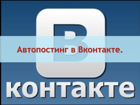 Watch Автопостинг. Как настроить постинг в ВКонтакте. Где брать посты. - Pakdailymotion.com