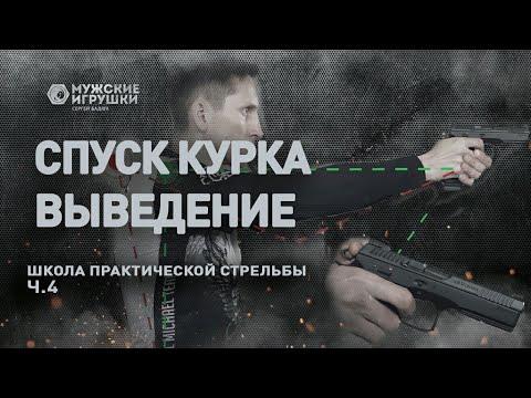 Школа IPSC с Владимиром Титовым. Спуск курка и выведение оружия на линию прицеливания