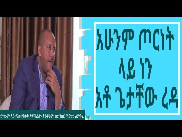 LTV SHOW - Interview With Getachew Reda