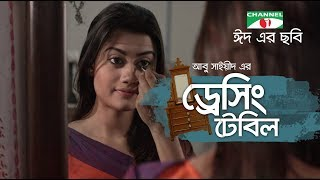 Dressing Table | Bangla Movie | Tarin Rahman | Irfan Sajjad | An Impress Telefilm Movie