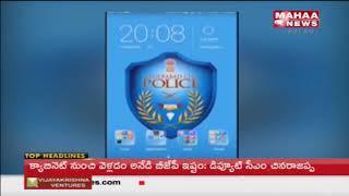 TS Hyderabad Police Release New Mobile App 'Hawl Eye' | Mahaa News