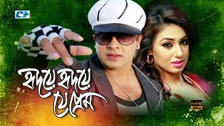 Download Hridoye Hridoye Je Prem | Shakib Khan | Apu Biswas | Bangla Movie Song | HD 3Gp Mp4