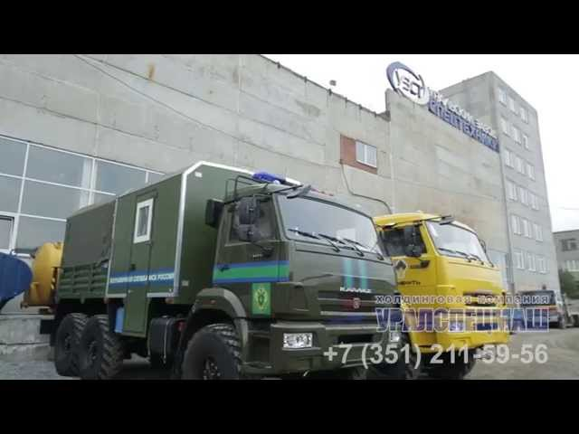 Техника для нужд ФСБ России, ООО ХК Уралспецмаш
