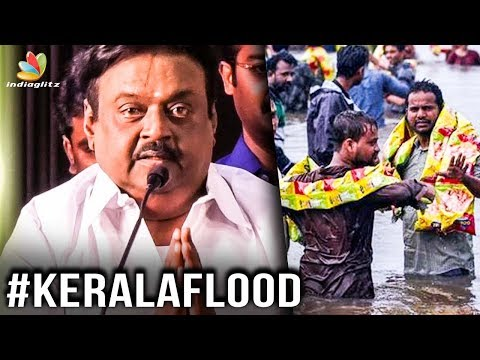 Vijayakanth Contributes 1 Crore to Kerala Flood Relief | Latest Tamil News