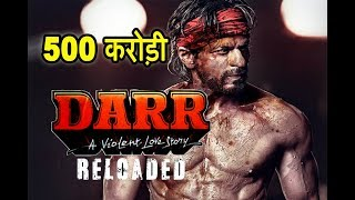 Darr 2 | 201 Interesting Facts | Shahrukh khan | Katrina kaif | Salman khan | Ajay Devgan |