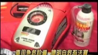 備用保平安 車用急救設備介紹