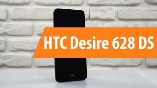 Распаковка HTC Desire 628 DS / Unboxing HTC Desire 628 DS