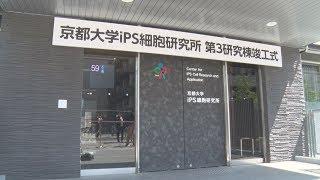 iPS研究所に新棟誕生