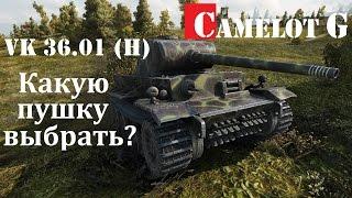 VK 36.01 (H) World of Tanks самый полный обзор Какую пушку выбрать 8.8cm или 7.5cm