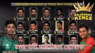 বিপিএলের পঞ্চম আসরে মোস্তাফিজ সহ রাজশাহীর স্কোয়াড ঘোষনা.Bangladesh cricket news.sports news update