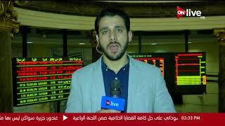 متابعة لمؤشرات البورصة المصرية في ختام جلسة تداول اليوم ـ الخميس 8 فبراير 2018