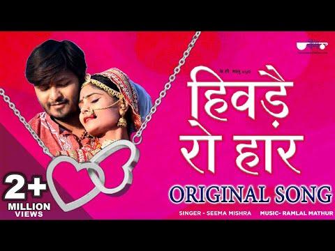 Hivade Ro Haar - Rajasthani Ghoomar Traditional Songs ( Ghoomar...