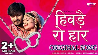 Hivade Ro Haar - Rajasthani Ghoomar Traditional Songs ( Ghoomar )