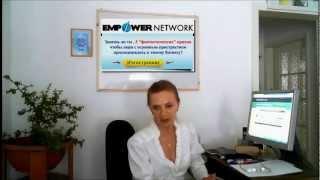 Бизнес в Интернет. Маркетинговая система Empower Network