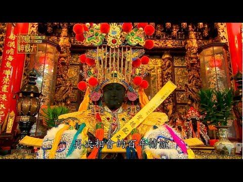台綜-寶島神很大-20181024-身分多變 地方產業守護神