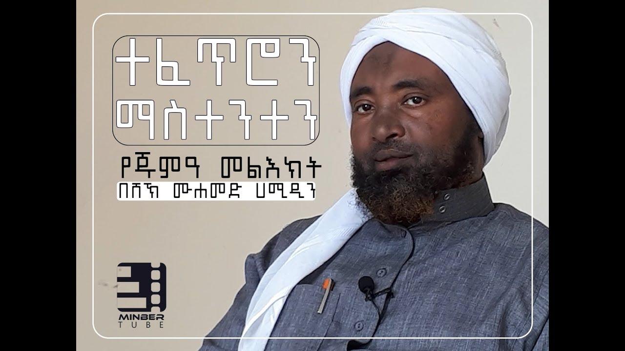 YEJUMEA MEKKET SHIKH MOHAMMED HAMIDIN MinberTube