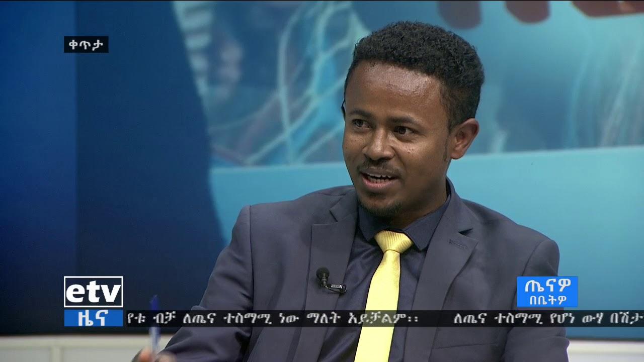 Tenawo Bebetwo ጤናዎ በቤትዎ: የውሃ ብክለትን በተመለከተ ከባለሙያ ጋር የተደረገ ውይይት