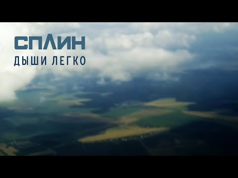 Васильев Александр - Дыши легко