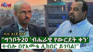 Ethiopia: Free Discussion  Dr. Dereje Zeleke And Seyoum Teshome