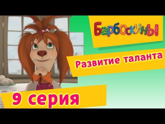 Барбоскины - 9 Серия. Развитие таланта (мультфильм)
