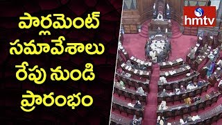 Parliament Sessions will Start from Tomorrow  | hmtv