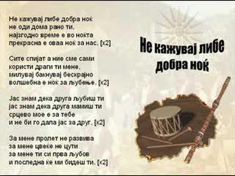 Ne Kazuvaj Libe Dobra Nok - Macedonian Song