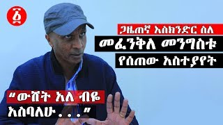 Journalist Eskender Nega About Failed Coup Attempt