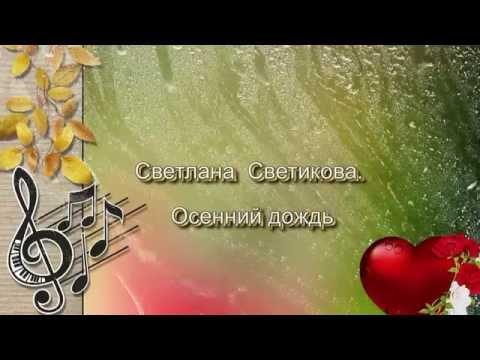 Нина Кузнецова - Дождь
