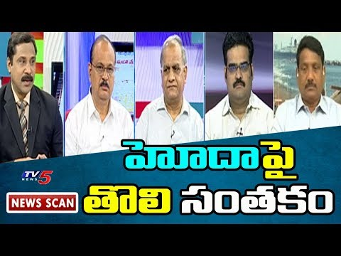 హోదాపై తొలి సంతకం! | Congress Political Strategies in AP | News Scan With Vijay | TV5 News