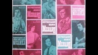 Melodiya Pochemu Soviet Russian Psych Funk Jazz 1973