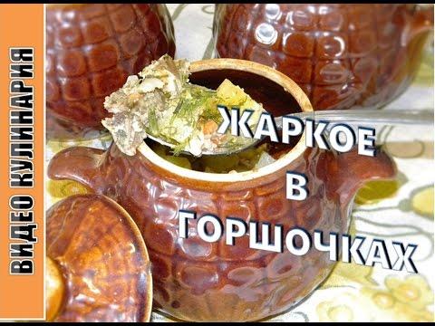 Жаркое в горшочках - Просто объеденье!  :)
