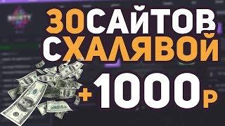 ХАЛЯВА КС ГО   30 САЙТОВ CS:GO С ХАЛЯВОЙ В 1$