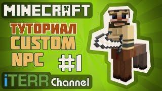 Minecraft. Туториал. Custom NPC. Создаем Своего Моба. #1
