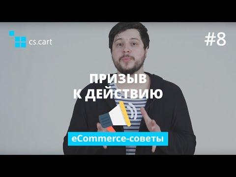 Как сделать эффективный призыв к действию в интернет-магазине