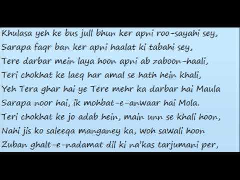 Ilahi Teri Chokhat Per Bhikari Ban Ker Aya Hoon--hamd- Lyrics video