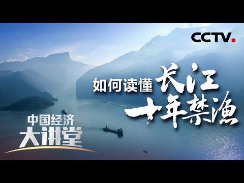 中國-中國經濟大講堂