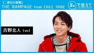 【5秒で答えて 2nd】吉野北人  │ THE RAMPAGE from EXILE TRIBE