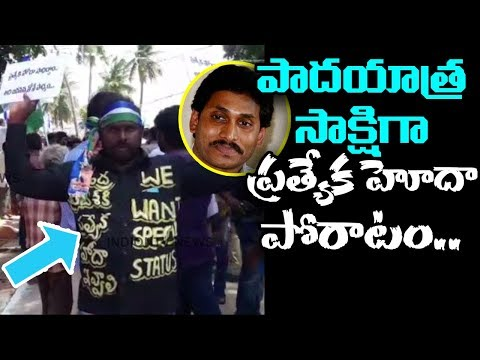 YS Jagan Praja Sankalpa Yathra In East Godavari | Latest 2018 Poitical News | IndionTvnews