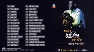 Amare Ashibar Kotah Koiya - Fakir Shahabuddin songs - Full Audio Album