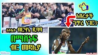 አትሌት ብርሃኔ ዲባባ በማሸነፍ ብር መዳሊያ - Ethiopian Birhane Dibaba, Tokyo Marathon