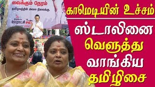 Tamilisai vs stalin Stalin is a big comedy tamilisai slams stalin tamil news live