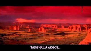 Triantafullos - Ti den tha dina gia sena ( Bulgarian translation )