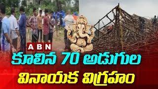విశాఖ షీలా నగర్ లో కూలిన 70 అడుగుల వినాయక విగ్రహం | 70 Foot Ganesh idol collapse In Vizag